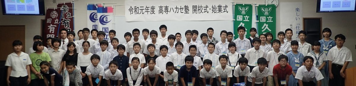 JSTジュニアドクター育成塾「高専ハカセ塾」
