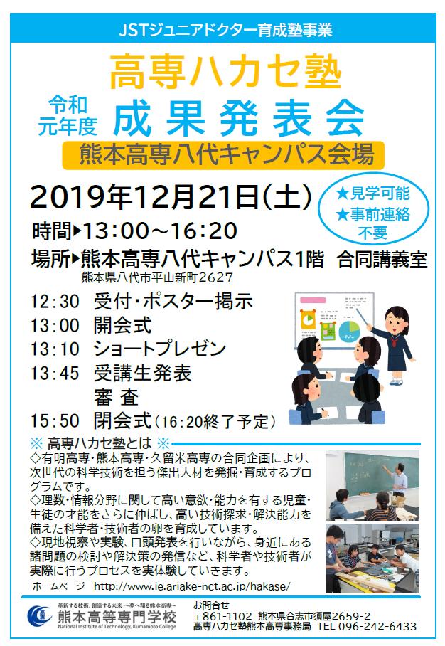 成果発表会チラシ(熊本高専八代キャンパス)