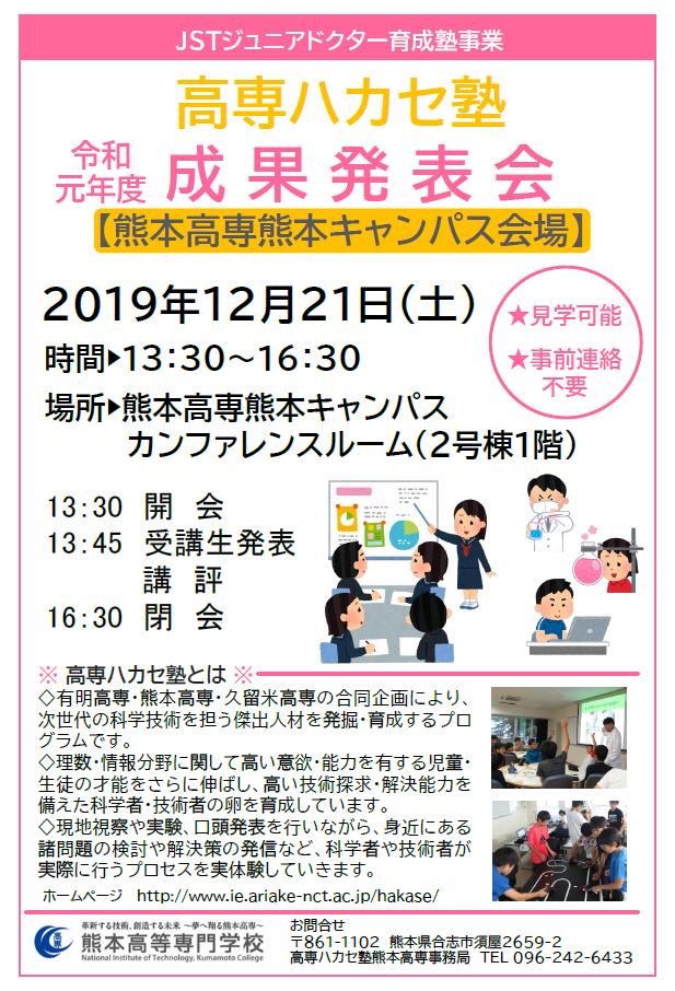 成果発表会チラシ(熊本高専熊本キャンパス)
