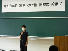 開校式の様子 受講生代表挨拶