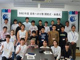 熊本高専熊本キャンパス会場集合写真